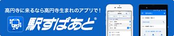 駅すぱあと! - 高円寺に来るなら高円寺生まれのアプリで!
