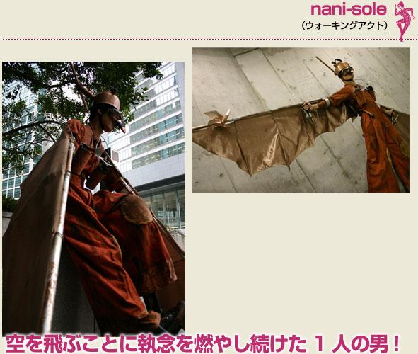nani-sole(ウォーキングアクト ...
